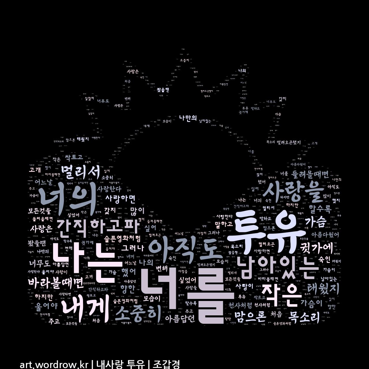 워드 클라우드: 내사랑 투유 [조갑경]-9